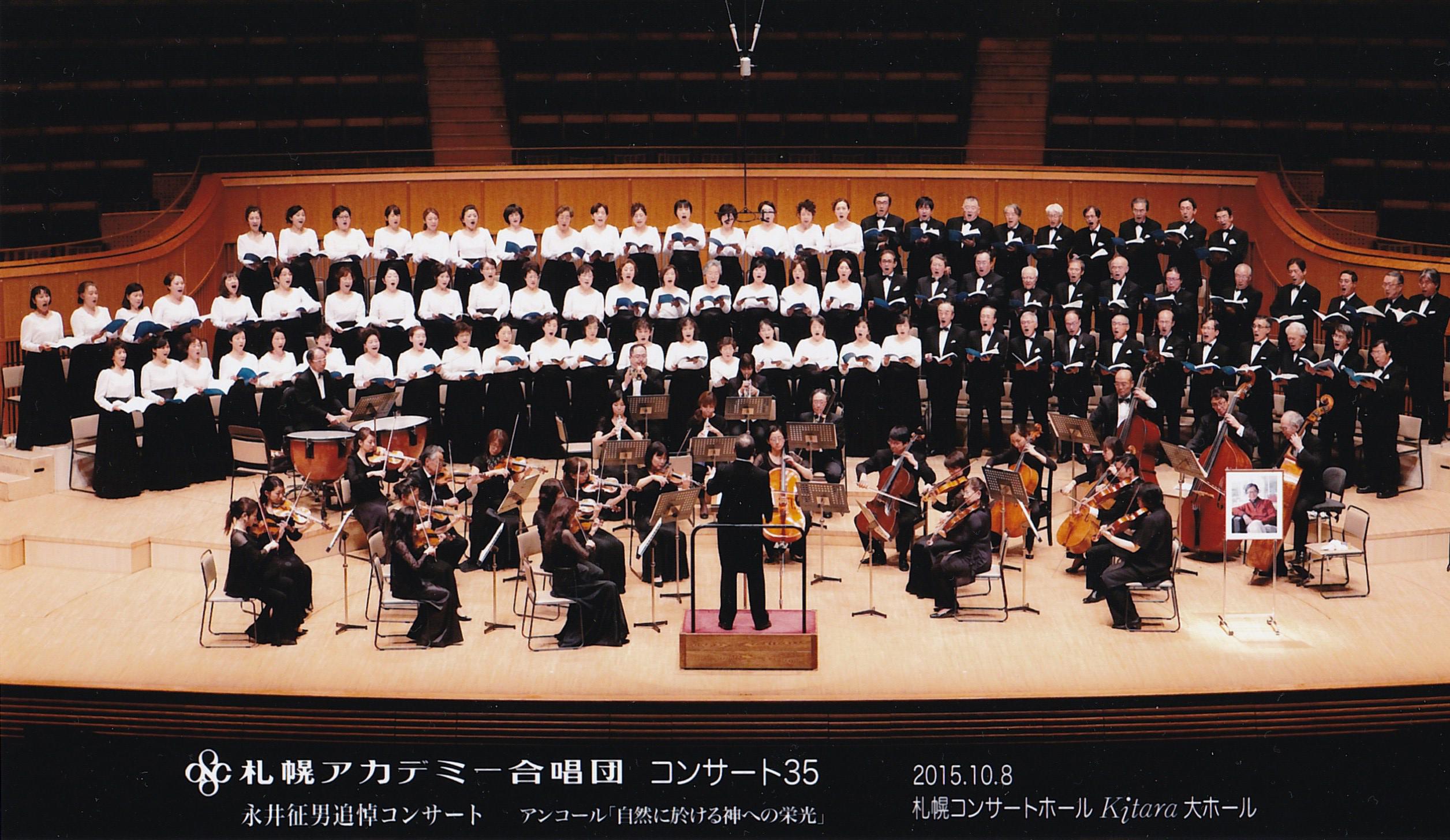 Sapporo Academy Chorus